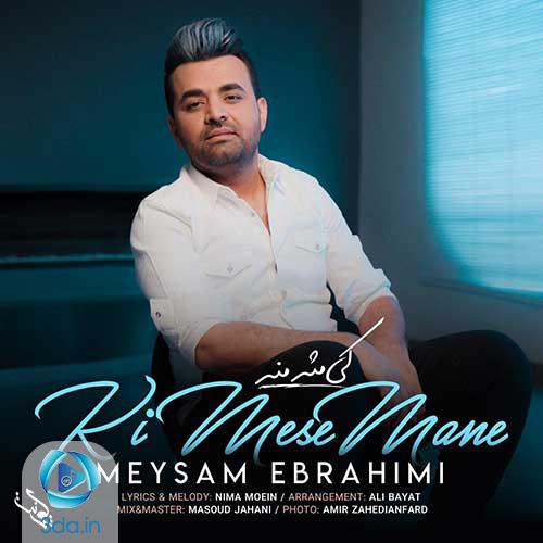 آهنگ جدید کی مث منه میثم ابراهیمی